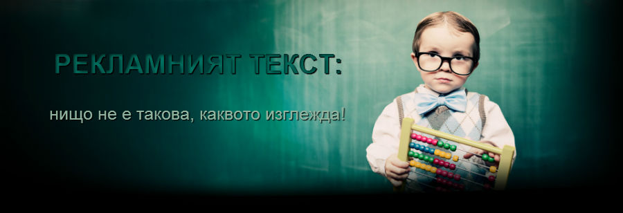 Рекламният текст